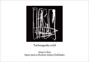 technogaoka08_01