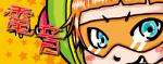 電音ハッカーズ vol.1 〜ノイズ先生!!〜
