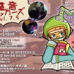 電音ハッカーズ vol.7.5